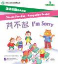 汉语乐园同步阅读(第1级):对不起