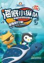 海底小纵队环球科学探险故事书:海龟航行家