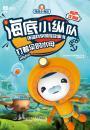 海底小纵队环球科学探险故事书:打着伞的水母