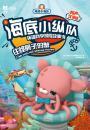 海底小纵队环球科学探险故事书:住怪房子的蟹