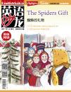 英语沙龙阅读2017年12期