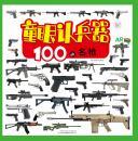 100种名枪