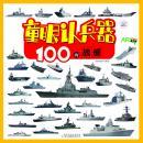 100艘战舰