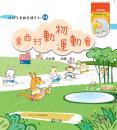 东西村动物运动会(中文)