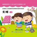 全国幼儿学前教育音视频动漫系列读本(大班·上册)