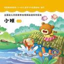 全国幼儿学前教育音视频动漫系列读本(小班·上册)