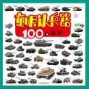 100辆战车