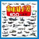 100架战机